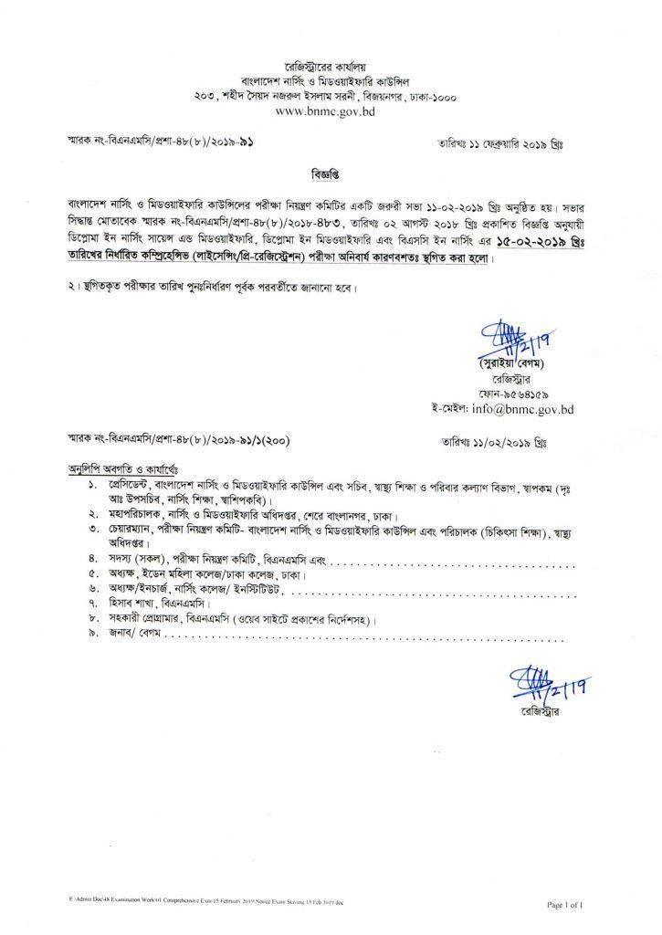 nursing-science-and-midwifery-exam postponed-notice