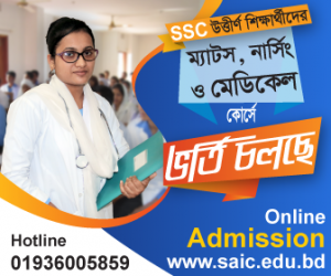 saic-bogra-medical admission