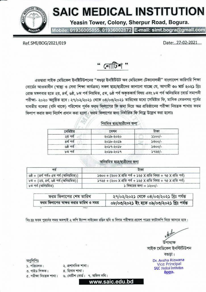 BIMT F F Notice 27-02-2021